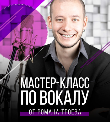 Мастер-класс по вокалу от Романа Троева