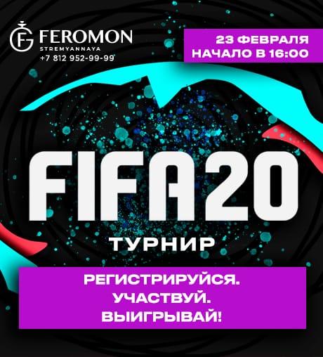 Турнир по FIFA 20